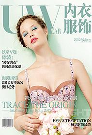 UW 2012年4-5月合刊